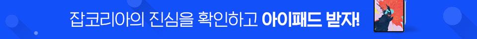 잡코리아 TV Live방송 보이는 취업 On-Air~!