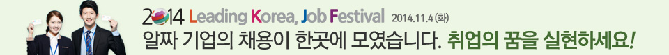 2014 Leading Korea, Job Festival ��¥ ����� ä���� �Ѱ��� �𿴽��ϴ�. ����� ���� �����ϼ���.