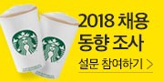 [공지사항] 2018 채용 동향 조사