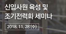 [참가신청] 11월 세미나 - 신입사원 육성 및 조기전력화 세미나 (11/28)