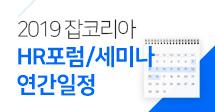 [공지사항] 2019 잡코리아 HR포럼/세미나 연간 일정