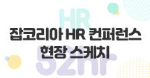 [자료/후기] 잡코리아 HR컨퍼런스 '주 52시간제! 업무 생산성 관점으로 접근하라' 현장 스케치
