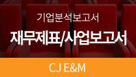 기업분석보고서 3. CJENM : E&M부문, 올해 사업전략은 무엇인가?