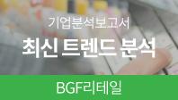 기업분석보고서 2. BGF리테일, 최신트렌드를 알면 합격이 보인다.