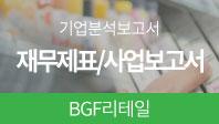 기업분석보고서 3. BGF리테일, 올해 사업전략은 무엇인가?