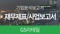 기업분석보고서 3. GS리테일, 올해 사업전략은 무엇인가?