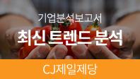 기업분석보고서 2. CJ제일제당, 최신 트렌드를 알면 합격이 보인다.