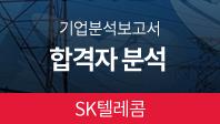 기업분석보고서 7. SK텔레콤, 합격자는 어떤 공통점이 있을까?