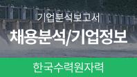 기업분석보고서 1. 한국수력원자력, 어떤 사람을 뽑을 것인가?