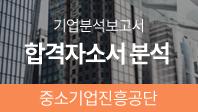 기업분석보고서 6. 중소기업진흥공단, 합격자소서는 왜 합격했을까?