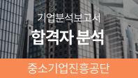 기업분석보고서 7. 중소기업진흥공단, 합격자는 어떤 공통점이 있을까?