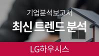 기업분석보고서 2. LG하우시스, 최신 트렌드를 알면 합격이 보인다.