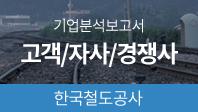 기업분석보고서 4. 한국철도공사, 고객/자사/경쟁사를 분석해보자.