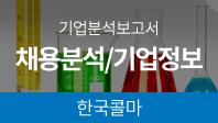 기업분석보고서 1. 한국콜마홀딩스, 어떤 사람을 뽑을 것인가?