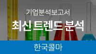 기업분석보고서 2. 한국콜마홀딩스, 최신 트렌드를 알면 합격이 보인다.
