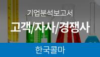 기업분석보고서 4. 한국콜마홀딩스, 고객/자사/경쟁사를 분석해보자.