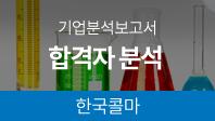 기업분석보고서 7. 한국콜마홀딩스, 합격자는 어떤 공통점이 있을까?