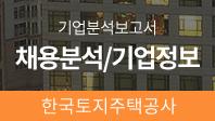 기업분석보고서 1. 한국토지주택공사, 어떤 사람을 뽑을 것인가?