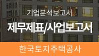 기업분석보고서 3. 한국토지주택공사, 올해 사업전략은 무엇인가?
