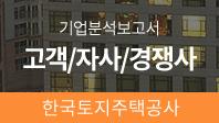 기업분석보고서 4. 한국토지주택공사, 고객/자사/경쟁사를 분석해보자.