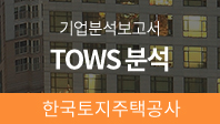 기업분석보고서 5. 한국토지주택공사, 기회요인과 위협요인은 무엇인가?