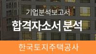 기업분석보고서 6. 한국토지주택공사, 합격자소서는 왜 합격했을까?