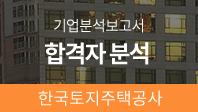 기업분석보고서 7. 한국토지주택공사, 합격자는 어떤 공통점이 있을까?