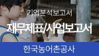 기업분석보고서 3. 한국농어촌공사, 올해 사업전략은 무엇인가?