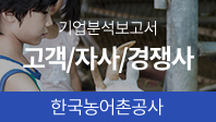 기업분석보고서 4. 한국농어촌공사, 고객/자사/경쟁사를 분석해보자.