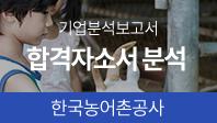 기업분석보고서 6. 한국농어촌공사, 합격자소서는 왜 합격했을까?