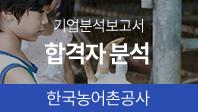 기업분석보고서 7. 한국농어촌공사, 합격자는 어떤 공통점이 있을까?