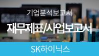 기업분석보고서 3. SK하이닉스, 올해 사업전략은 무엇인가?