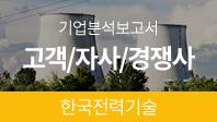 기업분석보고서 4. 한국전력기술, 고객/자사/경쟁사를 분석해보자.