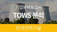 기업분석보고서 5. 한국전력기술, 기회요인과 위협요인은 무엇인가?