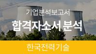 기업분석보고서 6. 한국전력기술, 합격자소서는 왜 합격했을까?