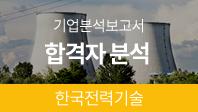 기업분석보고서 7. 한국전력기술, 합격자는 어떤 공통점이 있을까?