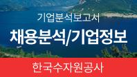 기업분석보고서 1. 한국수자원공사, 어떤 사람을 뽑을 것인가?