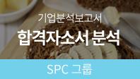 기업분석보고서 6. SPC그룹, 합격자소서는 왜 합격했을까?