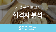 기업분석보고서 7. SPC그룹, 합격자는 어떤 공통점이 있을까?