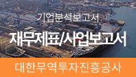 기업분석보고서 3. 대한무역투자진흥공사, 올해 사업전략은 무엇인가?