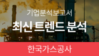 기업분석보고서 2. 한국가스공사, 최신 트렌드를 알면 합격이 보인다.