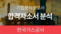 기업분석보고서 6. 한국가스공사, 합격자소서는 왜 합격했을까?