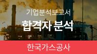 기업분석보고서 7. 한국가스공사, 합격자는 어떤 공통점이 있을까?