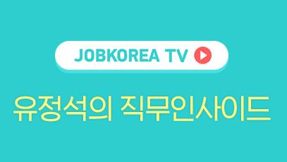 [Jobkorea TV] 유정석의 직무인사이드 - 항공사 승무원 직무 & 입사 Tip을 알아보자