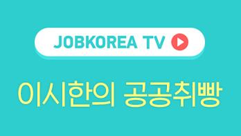[Jobkorea TV] 이시한의 공공취빵 - 공무원이 될 수 있는 방법 TOP 3