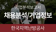 기업분석보고서 1. 한국지역난방공사, 어떤 사람을 뽑을 것인가?