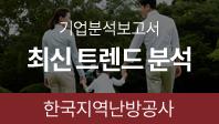 기업분석보고서 2. 한국지역난방공사, 최신 트렌드를 알면 합격이 보인다.