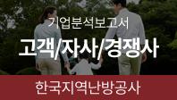 기업분석보고서 4. 한국지역난방공사, 고객/자사/경쟁사를 분석해보자.