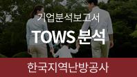 기업분석보고서 5. 한국지역난방공사, 기회요인과 위협요인은 무엇인가?
