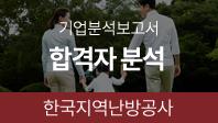 기업분석보고서 7. 한국지역난방공사, 합격자는 어떤 공통점이 있을까?
